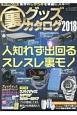 裏グッズカタログ 2018