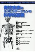 蒲田和芳『脊柱疾患のリハビリテーションの科学的基礎 Sports Physical Therapy Seminar Series』