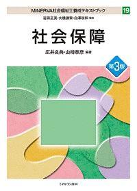 社会保障<第3版> MINERVA社会福祉士養成テキストブック19