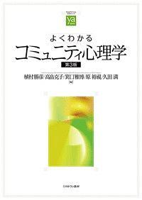 よくわかるコミュニティ心理学<第3版> やわらかアカデミズム・〈わかる〉シリーズ