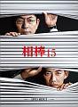 相棒 season15 DVD BOX I