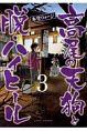 高尾の天狗と脱・ハイヒール (3)