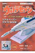 ウルトラセブン ULTRA HAWK001 UH-001 リアルペーパークラフトBOOK ウルトラマンペーパークラフトブック1