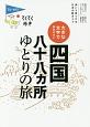 ブルーガイド てくてく歩き 四国八十八カ所ゆとりの旅<第5版> 大きな文字で読みやすい