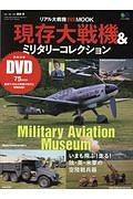 現存大戦機&ミリタリーコレクション いまも飛ぶ!走る!独・英・米軍の空陸戦兵器