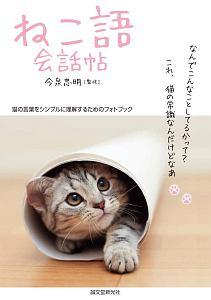 『ねこ語会話帖』ダイヤモンド社