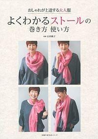 『よくわかるストールの巻き方使い方 おしゃれが上達する大人服』石田純子
