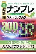 極選 超難問 ナンプレプレミアム ベスト・セレクション300 Majesty