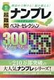 極選 超難問 ナンプレプレミアム ベスト・セレクション300 Majesty 理詰めで解ける!脳を鍛える!