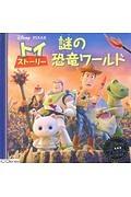 トイ・ストーリー 謎の恐竜ワールド ディズニー・プレミアム・コレクション
