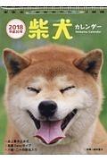 柴犬カレンダー 卓上書き込み式 [B6タテ] 2018