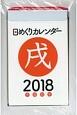 日めくりカレンダー (A7) 2018