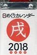 日めくりカレンダー (B7) 2018