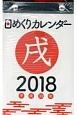 日めくりカレンダー 新書サイズ 2018