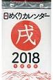 日めくりカレンダー (B6) 2018
