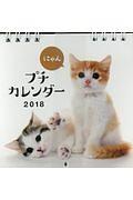 にゃん プチカレンダー 2018