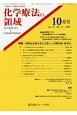 化学療法の領域 33-10 特集:感染症診療を変える新しい診断技術・検査法 感染症と化学療法の専門誌