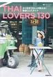 THAI LOVERS 130 タイ好き130人が教える!厳選口コミガイド
