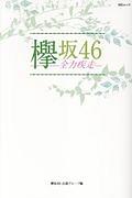 欅坂46 全力疾走