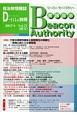 実践自治 Beacon Authority 2017秋 自治体情報誌 D-file別冊(71)