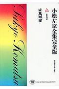 小松左京『虚無回廊 小松左京全集<完全版>10』