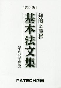 知的財産権 基本法文集<第9版> 平成30年