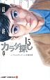 カラダ探し (15)