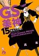 GS美神 極楽大作戦!! (15)