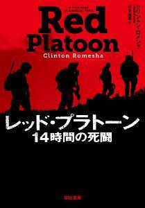 『レッド・プラトーン 14時間の死闘』伏見威蕃