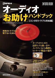 『オーディオ「お助け」ハンドブック【コンポのトラブル対処編】』Stereo
