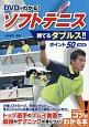 DVDでわかる!ソフトテニス 勝てるダブルス!!ポイント50<改訂版>