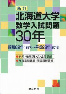 北海道大学 数学入試問題30年<新訂> 昭和62年(1987)~平成28年(2016)