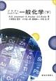 ブラディジェスパーセン 一般化学(下)