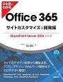 ひと目でわかる Office365 サイトカスタマイズ&開発編<SharePoint Server 2016対応版>