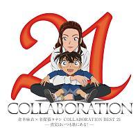倉木麻衣×名探偵コナン COLLABORATION BEST 21-真実はいつも歌にある!-(通常盤)