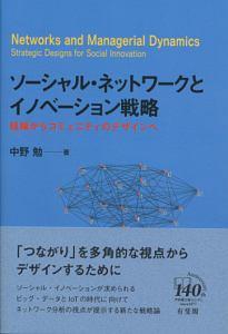 中野勉『ソーシャル・ネットワークとイノベーション戦略』