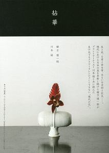 緒方慎一郎『草木花(仮)』