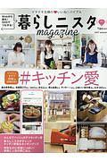 暮らしニスタmagazine #キッチン愛