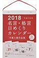 E501 名言・格言日めくりカレンダー(手帳大賞作品集) 2018