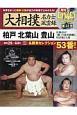 大相撲名力士風雲録 柏戸 北葉山 豊山 月刊DVDマガジン(22)