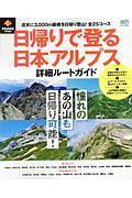 『日帰りで登る日本アルプス詳細ルートガイド PEAKS特別編集』高橋龍也