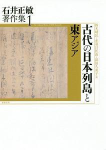 古代の日本列島と東アジア 石井正敏著作集1