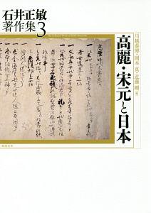 高麗・宋元と日本 石井正敏著作集3