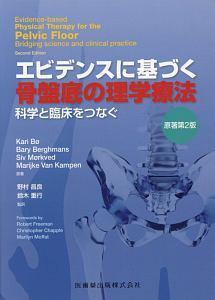 エビデンスに基づく骨盤底の理学療法<原著第2版> 科学と臨床をつなぐ