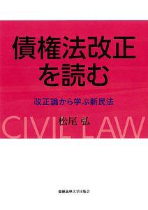 債権法改正を読む