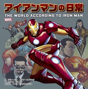マーク・スメラック『MARVEL アイアンマンの日常 THE WORLD ACCORDING TO IRON MAN』