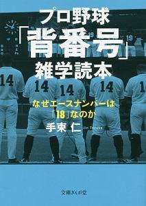 プロ野球雑学読本