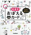 小学 全漢字おぼえるカード 「じゅもん」のように唱えるだけ