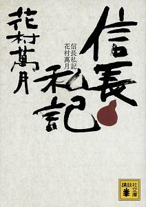 『信長私記』花村萬月