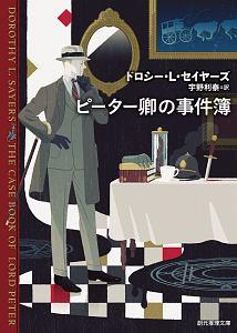ドロシー・L.セイヤーズ『ピーター卿の事件簿<新版>』